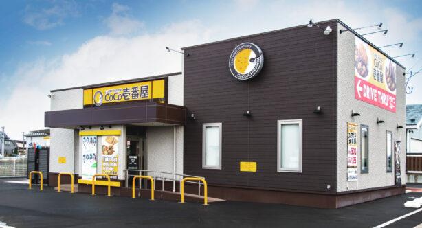 カレーハウスCoCo壱番屋 三沢南山店