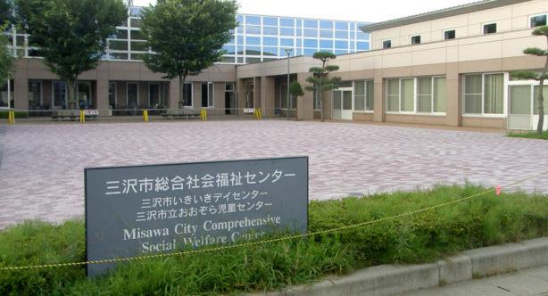 三沢市総合社会福祉センター(インターロッキング工事)