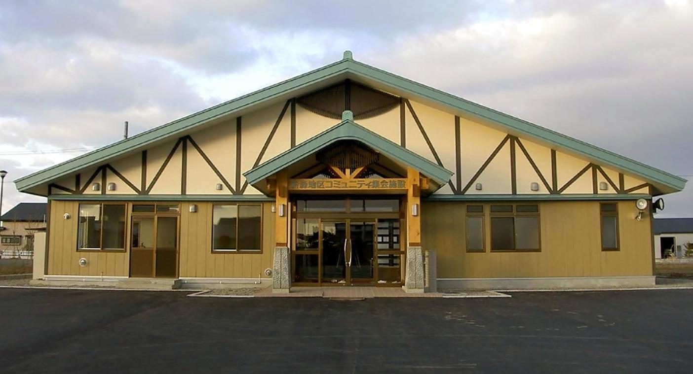 新森地区集会所