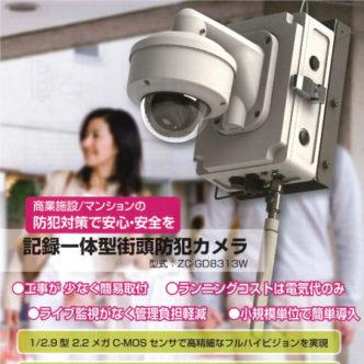 記録一体型街頭防犯カメラ