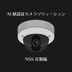 AI顔認証カメラAI顔認証カメラ